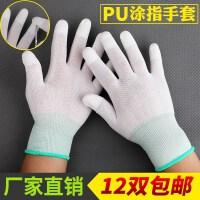 12双装防滑PU涂指防静电手套劳保手套浸胶无尘尼龙耐磨工作手套薄