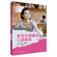 新世纪韩国语口语教程(中级上)