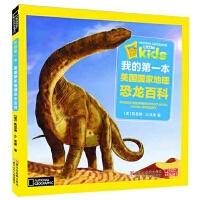 我的第一本美国国家地理恐龙百科