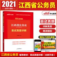 中公教育2021江西省公务员录用考试:面试真题详解(全新升级)