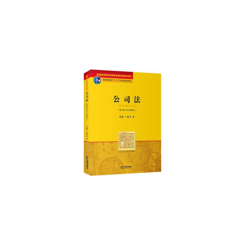 【二手旧书9成新】【正版现货】公司法(第三版)范健著王建文法律出版社 【保证正版现货经典图书】
