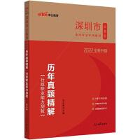 2022深圳市公务员录用考试:历年真题精解行政职业能力测验(全新升级)