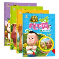 4册熊熊乐园快乐找不同 全脑思维训练智力游戏 熊大熊二光头强早教图书找不同 考眼里有趣的儿歌与丰富的小百科感受快乐童书