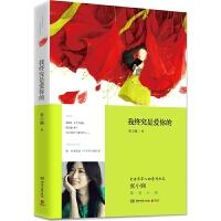 正版 我终究是爱你的 张小娴 深情动人四色彩绘插画 中国当代情感言情小说 经典爱情散文故事 文学
