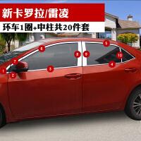 于丰田新卡罗拉雷凌致炫RAV4威驰改装车窗饰条不锈钢装饰亮条