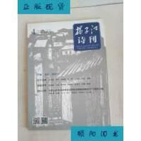 【二手旧书9成新】扬子江诗刊 2015年第4期 /扬子江诗刊社 扬子江
