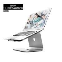 笔记本电脑支架托桌面增高Macbook苹果散热器铝合金垫高底座mac颈椎办公电脑架简约