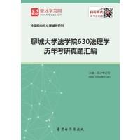 聊城大学法学院630法理学历年考研真题汇编-网页版(ID:147650)