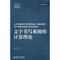 文字书写系统的计算理论