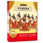 中华成语故事 (注音版 新课标名著 小书坊)