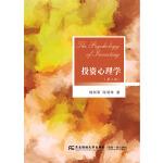 投资心理学(第三版)