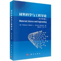 材料科学与工程导论 (原书第9版)