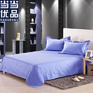 当当优品 200T纯棉斜纹双人加大床单 中蓝色 260x260
