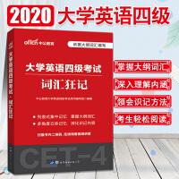 中公教育2020大学英语四级考试:词汇狂记