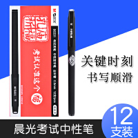 晨光中性笔晨光笔 孔庙祈福系列 AGP68602 B0201 中性笔0.5 学习用品 考试笔水笔碳素黑