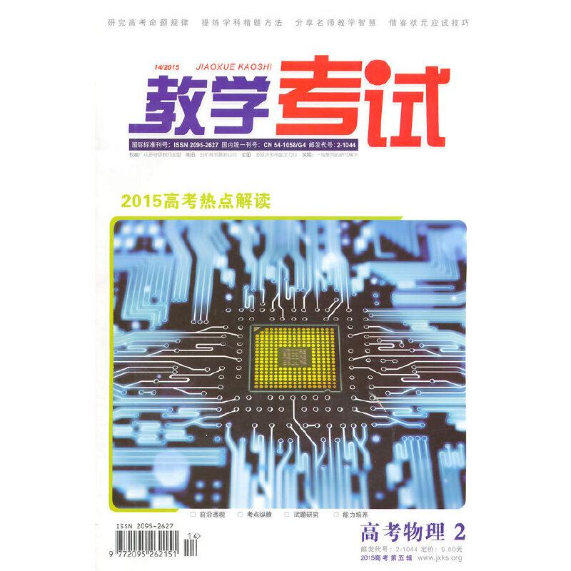 《教学考试》·2015高考热点解读:高考物理(第五辑2期)