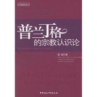 普兰丁格的宗教认识论梁骏 著 中国社会科学出版社 【正版图书】
