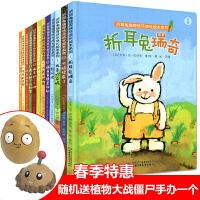 硬壳 折耳兔瑞奇快乐成长绘本系列全套12册 儿童绘本3-6周岁幼儿图书0-3岁幼儿园故事书宝宝睡前读