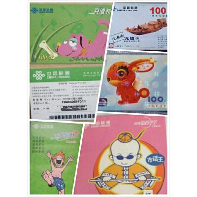 中国联通手机充值卡100元卡密全国通用15卡号19密码【谨防刷单返现诈骗】