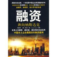 【旧书珍藏9成新正版现货包邮】融资---奔向纳斯达克 刘建华,(美)安迪・樊 石油工业出版社 978750217378