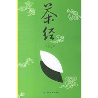 【二手书旧书95成新】 茶经 (唐)陆羽 等原典,卡卡 注 9787506440486