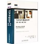 【新书店正版】 TCP/IP路由技术(第一卷)(第二版) 多伊尔 人民邮电出版社 9787115154293