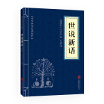 世说新语(中华国学经典精粹・笔记小说必读本)
