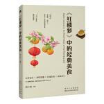 《红楼梦》中的经典美食 (2017年度大众喜爱的50种图书)