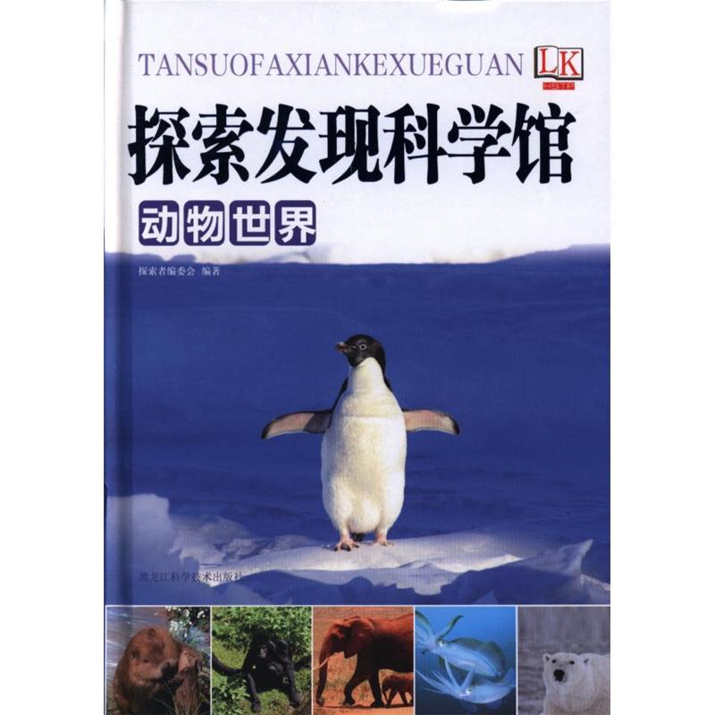 动物世界-探索发现科学馆( 货号:753889066)