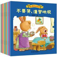 全套爱上表达系列绘本全8册  儿童 3-6周岁幼儿绘本故事书 幼儿园宝宝学说话语言启蒙书儿童情绪管理与性格培养好习惯图画书童书
