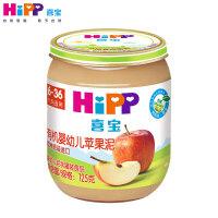 【官方旗舰店】HiPP喜宝有机婴幼儿辅食苹果泥125g单瓶