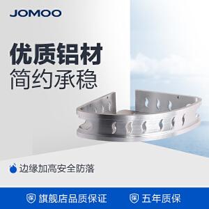 【每满100减50元】JOMOO九牧浴室挂件太空铝角篮 卫生间置物架三角架洗手间收纳架 937149