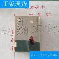 【二手旧书九成新】德力特---[ID:465405][%#247E7%#]---[中图分类法][!I247.5新体长
