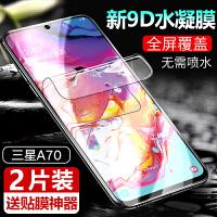 【2片】三星a70水凝膜 三星 A70 手机保护膜 前膜 高清软膜 高清膜 全屏 贴膜 水凝膜 手机膜