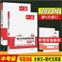 2020新人教版一本初中文言文阅读名句默写中考现代文阅读技能训练100篇初一二三年级中考总复习七八九年级语文阅读理解专项训练