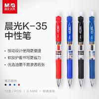 晨光文具中性笔可按动0.5签字笔会议笔黑蓝红水笔学生学习办公用笔 12支K35