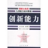 创新能力 蔡芸,文荣金 人民出版社 9787010050621