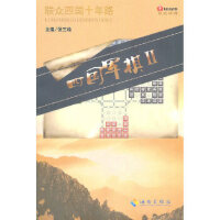 四���棋II ��三�� 海南出版社 9787544336482
