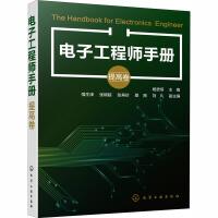 �子工程��手�� 提高卷 �钯F恒 � �子�路��I科技 新�A��店�D��籍 化�W工�I出版社