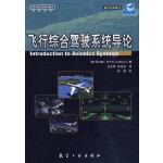 飞行综合驾驶系统导论