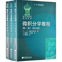 俄罗斯数学 微积分学教程 菲赫金哥尔茨 全3卷 高教版