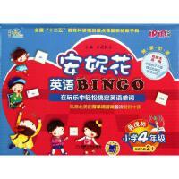 安妮花英语BINGO(新课标)小学4年级 机械工业出版社