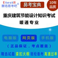 2018年重庆市建筑节能设计知识考试(暖通专业)易考宝典在线题库/章节练习试卷/非教材