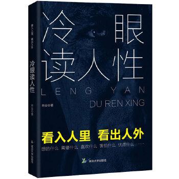 心理学书籍 畅销书冷眼读人性 说话行为微表情心理学书 社交沟通说话图片