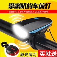 自行车灯山地车前灯户外骑行装备配件USB充电喇叭尾灯夜骑强光手电筒