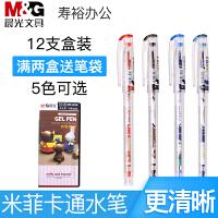 晨光水笔 卡通米菲0.38MM中性笔MF-2018好用水笔 12支装