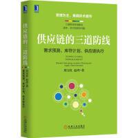 供应链的三道防线:需求预测、库存计划、供应链执行 刘宝红供应链管理丛书