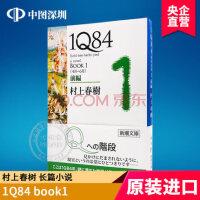 现货 【深图日文】1Q84 BOOK 1 前�4月-6月 1Q84 村上春�� (著) 新潮社
