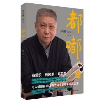 都嘟(印章版) 马未都 9787513319294 新星出版社 新华书店 品质保障