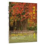 【新书店正版】园居的一年 兔毛爹 湖北科学技术出版社 9787535298089